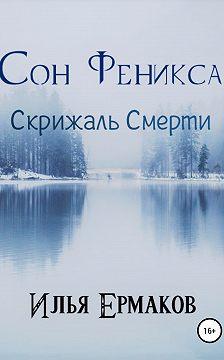 Илья Ермаков - «Сон Феникса»: Скрижаль Смерти
