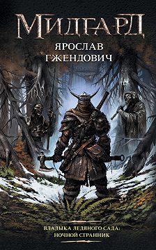 Ярослав Гжендович - Владыка Ледяного Сада. Ночной Странник