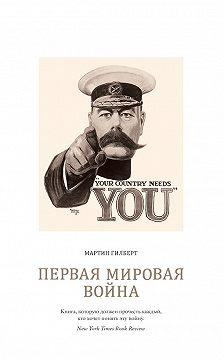 Мартин Гилберт - Первая мировая война