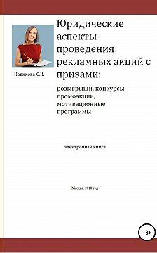 Светлана Новикова - Юридические аспекты проведения рекламных акций с призами