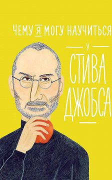 Фредерик Колтинг - Чему я могу научиться у Стива Джобса