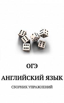 Игорь Евтишенков - ОГЭ. Английский язык. Сборник упражнений