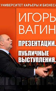 Игорь Вагин - Презентации. Публичные выступления