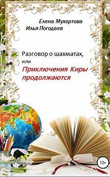 Елена Мухортова - Разговор о шахматах, или Приключения Киры продолжаются