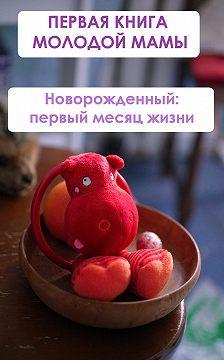 Илья Мельников - Новорождённый: первый месяц жизни