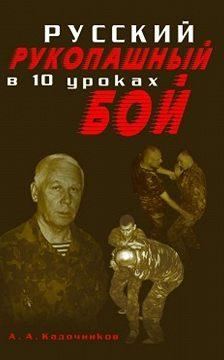 Алексей Кадочников - Русский рукопашный бой в 10 уроках