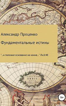 Александр Проценко - Фундаментальные истины