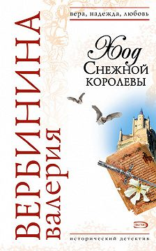 Валерия Вербинина - Ход Снежной королевы