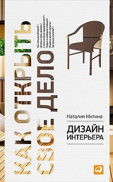 Наталия Митина - Дизайн интерьера