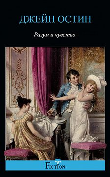 Джейн Остин - Разум и чувство