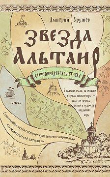 Дмитрий Урушев - Звезда Альтаир. Старообрядческая сказка