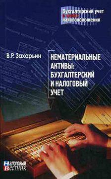 В. Захарьин - Нематериальные активы: бухгалтерский и налоговый учет