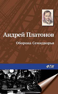 Андрей Платонов - Оборона Семидворья