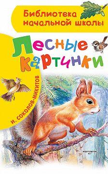 Иван Соколов-Микитов - Лесные картинки
