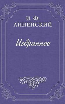 Иннокентий Анненский - Стихотворения в прозе