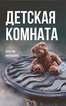 Максим Милованов - Детская комната