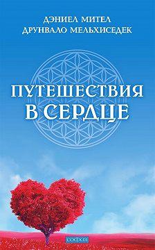 Друнвало Мельхиседек - Путешествия в сердце