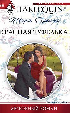 Ширли Джамп - Красная туфелька