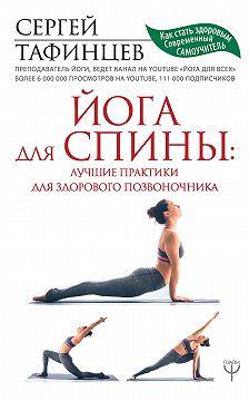 Сергей Тафинцев - Йога для спины: лучшие практики для здорового позвоночника