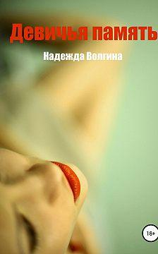 Надежда Волгина - Девичья память