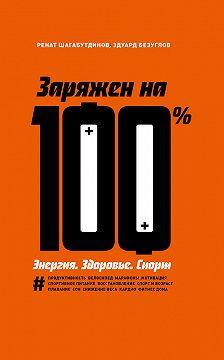 Ренат Шагабутдинов - Заряжен на 100 %