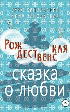 Нина Запольская - Рождественская сказка о любви