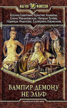 Надежда Федотова - Вампир демону не эльф