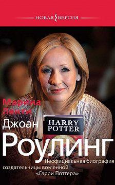 Марина Ленти - Джоан Роулинг. Неофициальная биография создательницы вселенной «Гарри Поттера»