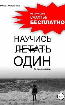 Алексей Колесников - Научись летать один. Та самая книга)