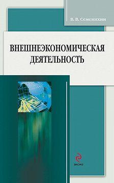 Виталий Семенихин - Внешнеэкономическая деятельность