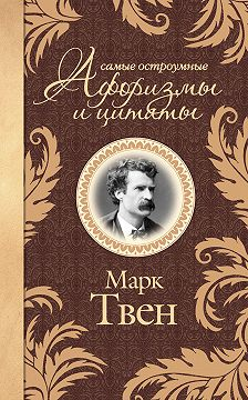 Марк Твен - Самые остроумные афоризмы и цитаты