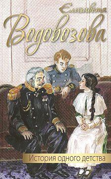 Елизавета Водовозова - История одного детства