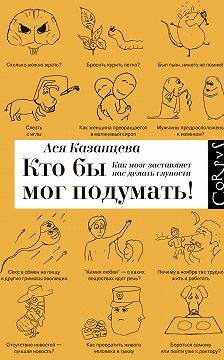 Ася Казанцева - Кто бы мог подумать!