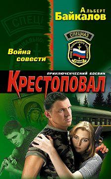 Альберт Байкалов - Война совести