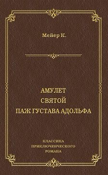 Конрад Мейер - Амулет. Святой. Паж Густава Адольфа