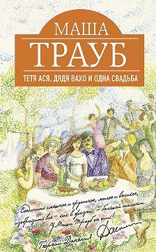 Маша Трауб - Тетя Ася, дядя Вахо и одна свадьба