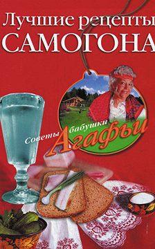 Агафья Звонарева - Лучшие рецепты самогона