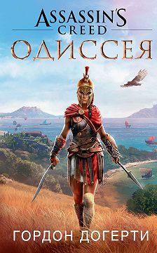 Гордон Догерти - Assassin's Creed. Одиссея