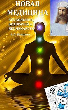 А.П. Шишкин - Новая Медицина: без больниц, без врачей и без лекарств