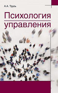 Александр Трусь - Психология управления