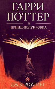 Джоан Кэтлин Роулинг - Гарри Поттер и принц-полукровка
