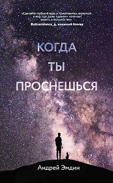 Андрей Эмдин - Когда ты проснешься…