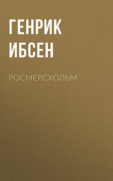 Генрик Ибсен - Росмерcхольм