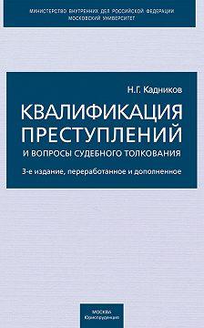 Николай Кадников - Квалификация преступлений и вопросы судебного толкования