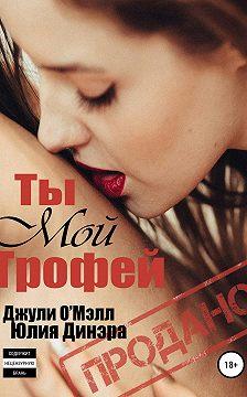 Юлия Динэра - Ты мой трофей