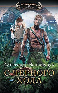 Александр Башибузук - С черного хода