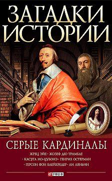 Мария Згурская - Серые кардиналы
