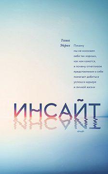 Таша Эйрих - Инсайт