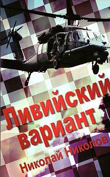 Николай Николов - Ливийский вариант. Второе издание «Золото Каддафи»