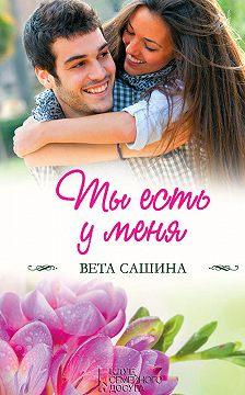 Вета Сашина - Ты есть у меня